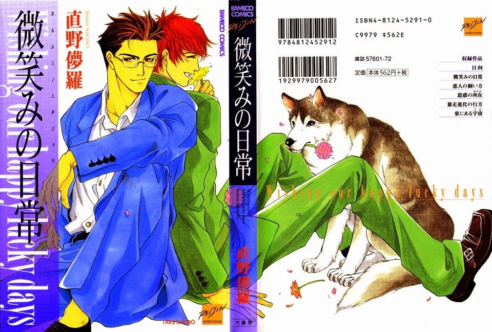 Hohoemi no Nichijou 4 Page 1