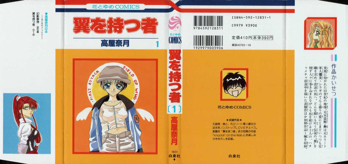 Tsubasa wo Motsu Mono 1.1 Page 2
