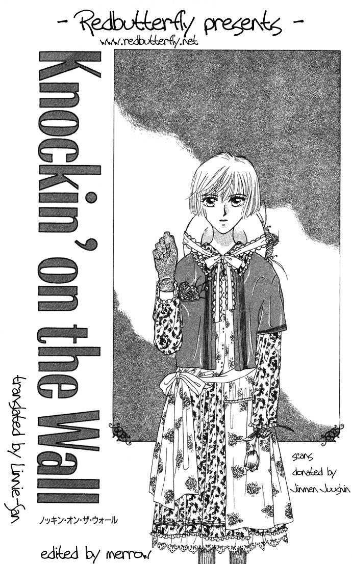 Tsubasa wo Motsu Mono 3.2 Page 1