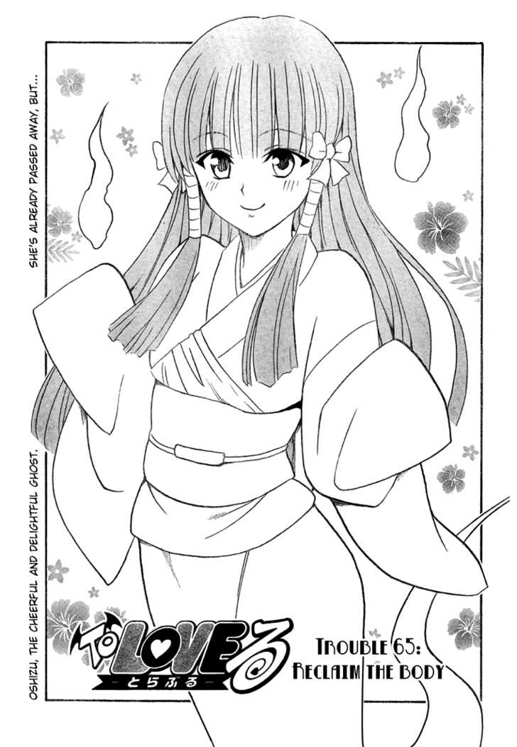 To LOVE Ru 65 Page 2