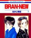 Bran-New