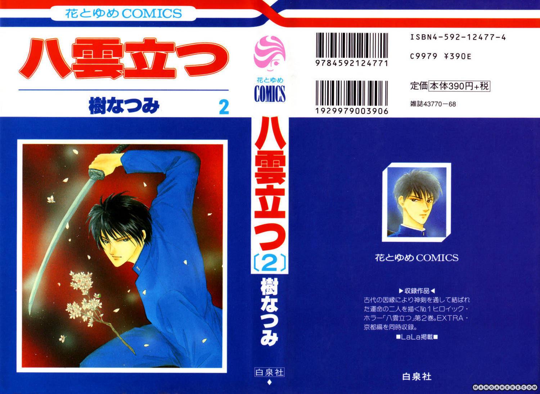 Yakumo Tatsu 3 Page 1