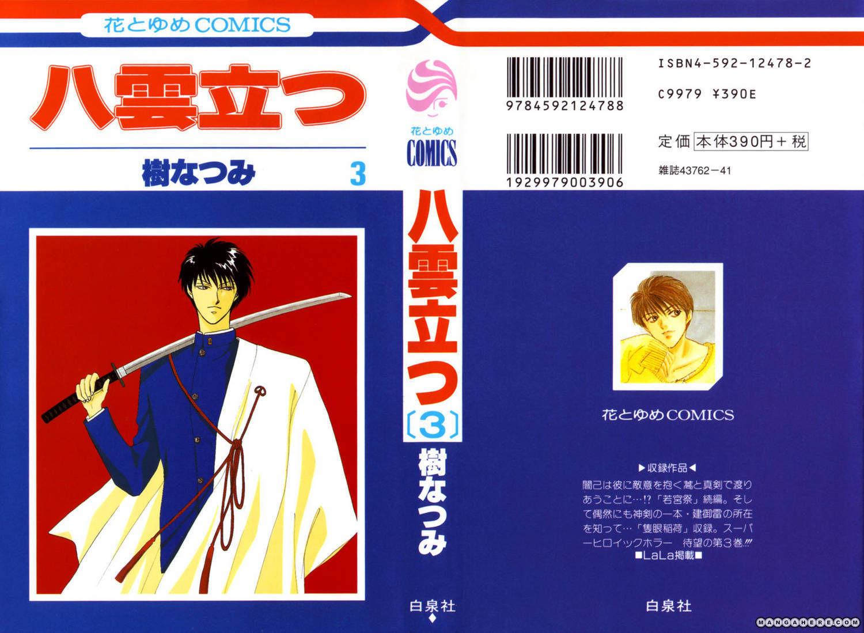 Yakumo Tatsu 6 Page 1