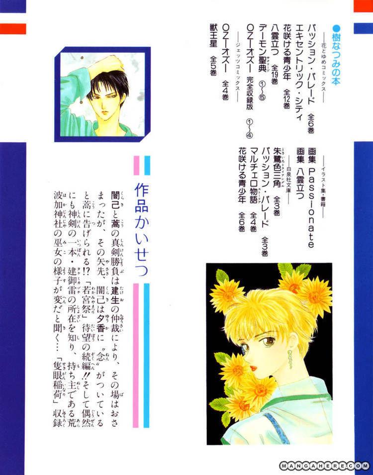 Yakumo Tatsu 6 Page 2
