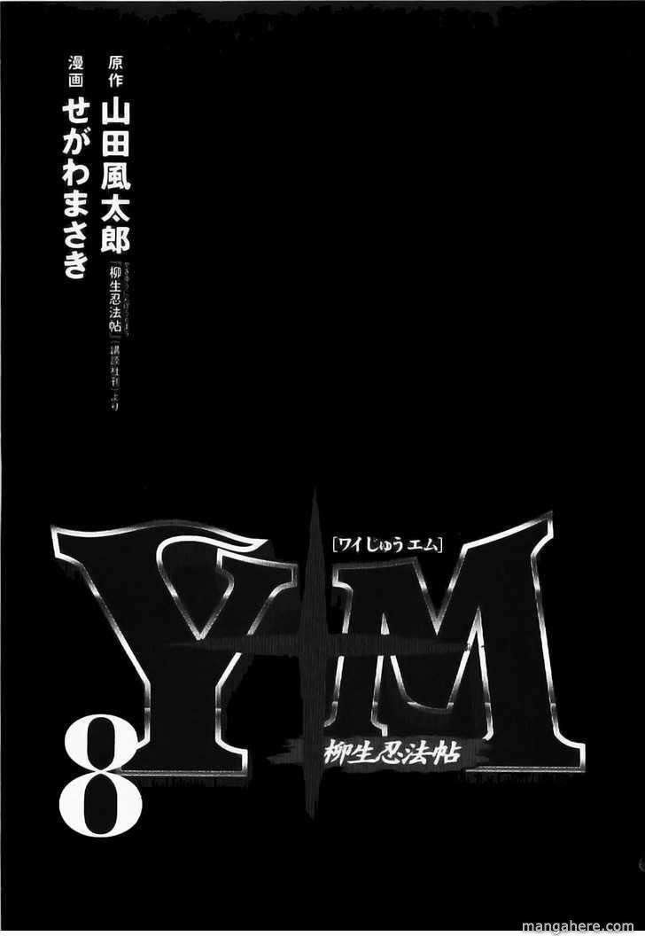 Y十M 61 Page 2