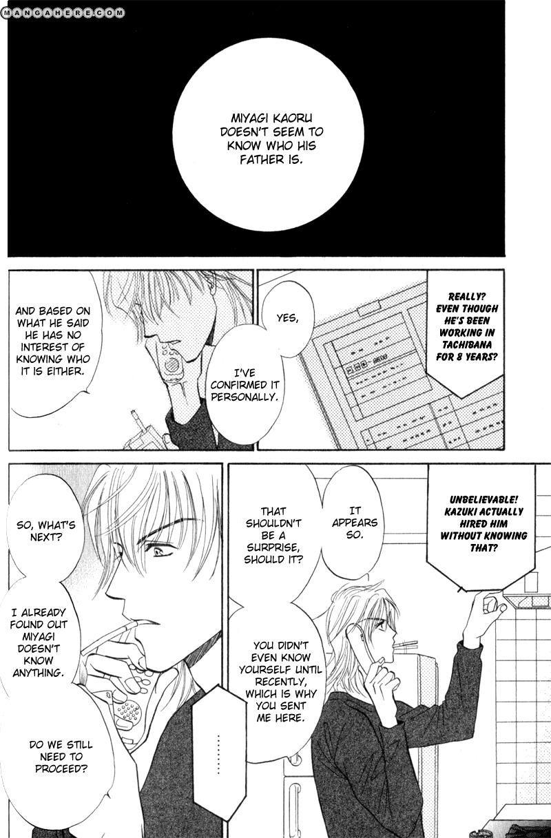 En wa Ki na Mono Aji na Mono 3 Page 2