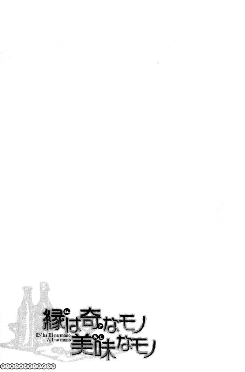 En wa Ki na Mono Aji na Mono 5.5 Page 2
