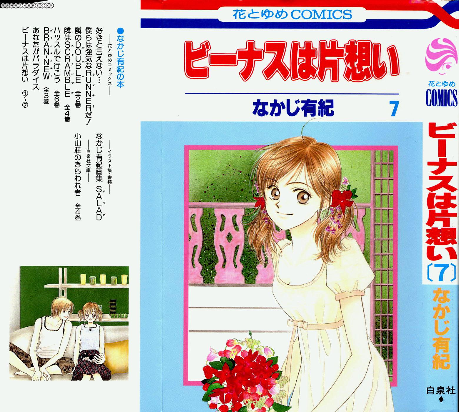 Venus wa Kataomoi 31 Page 1