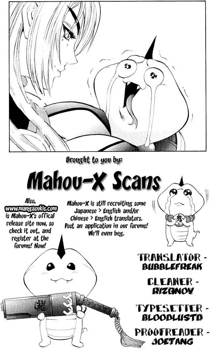 Kurohime 16 Page 1