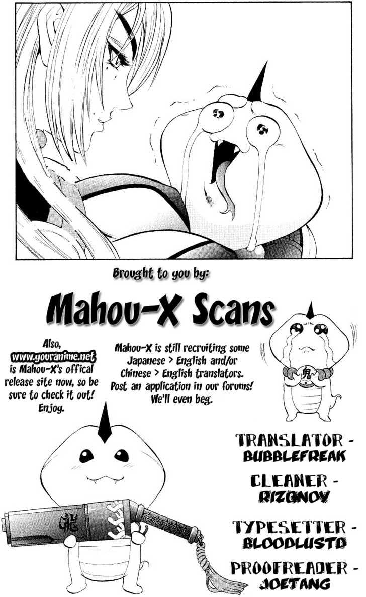 Kurohime 17 Page 1