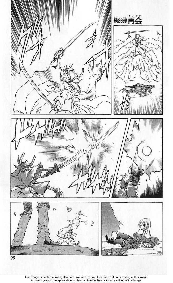 Kurohime 26 Page 1