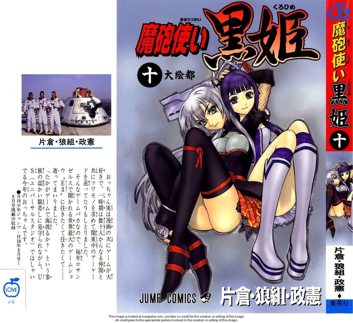 Kurohime 32 Page 1