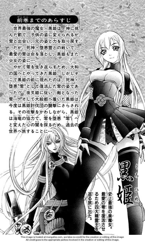 Kurohime 35 Page 3