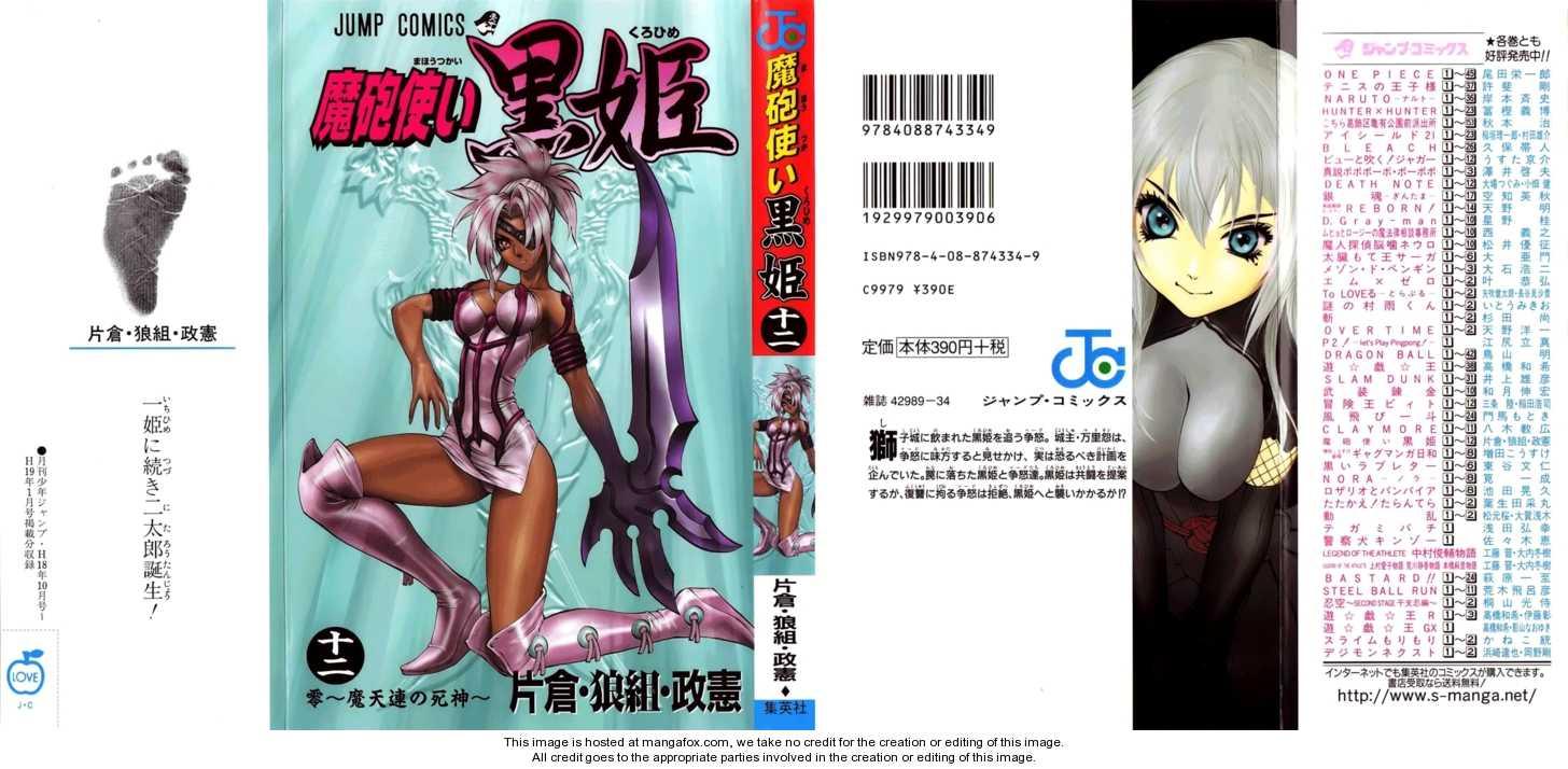 Kurohime 38 Page 2