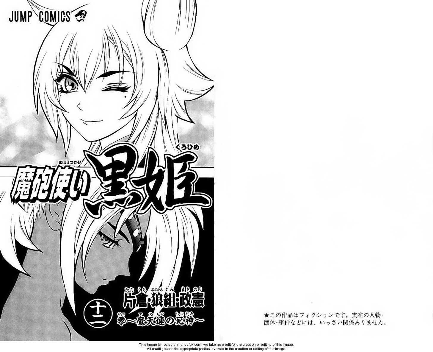 Kurohime 38 Page 3