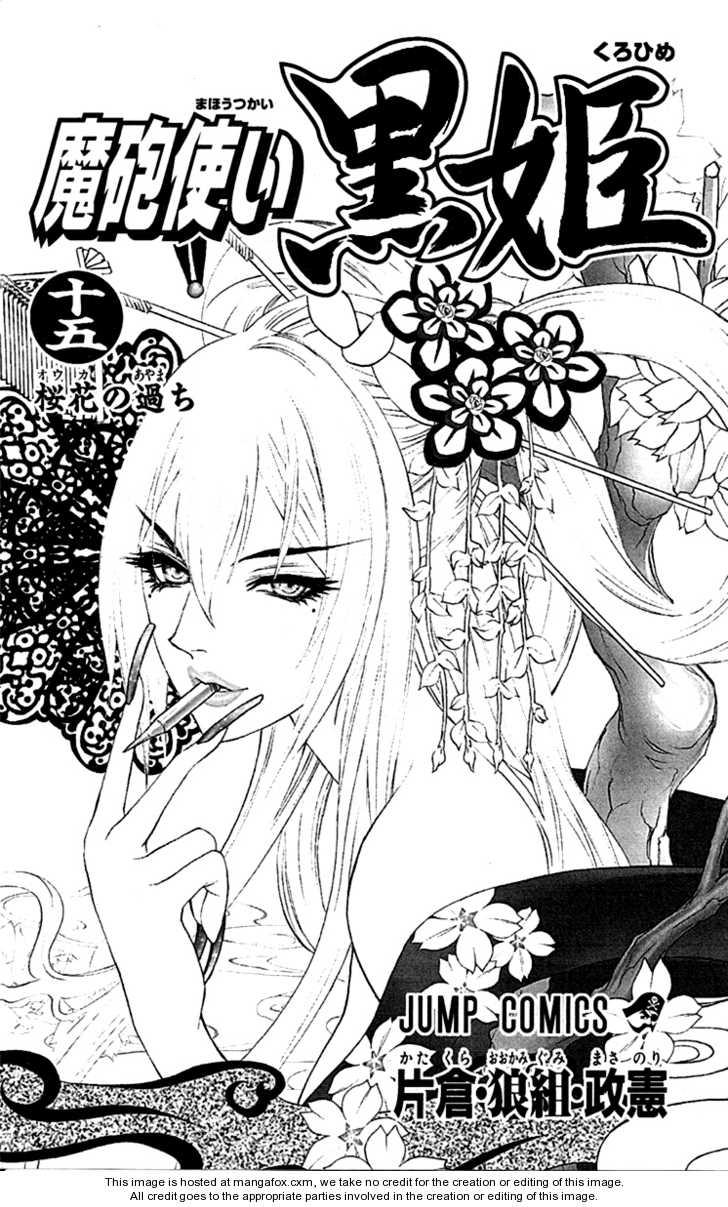 Kurohime 48 Page 2