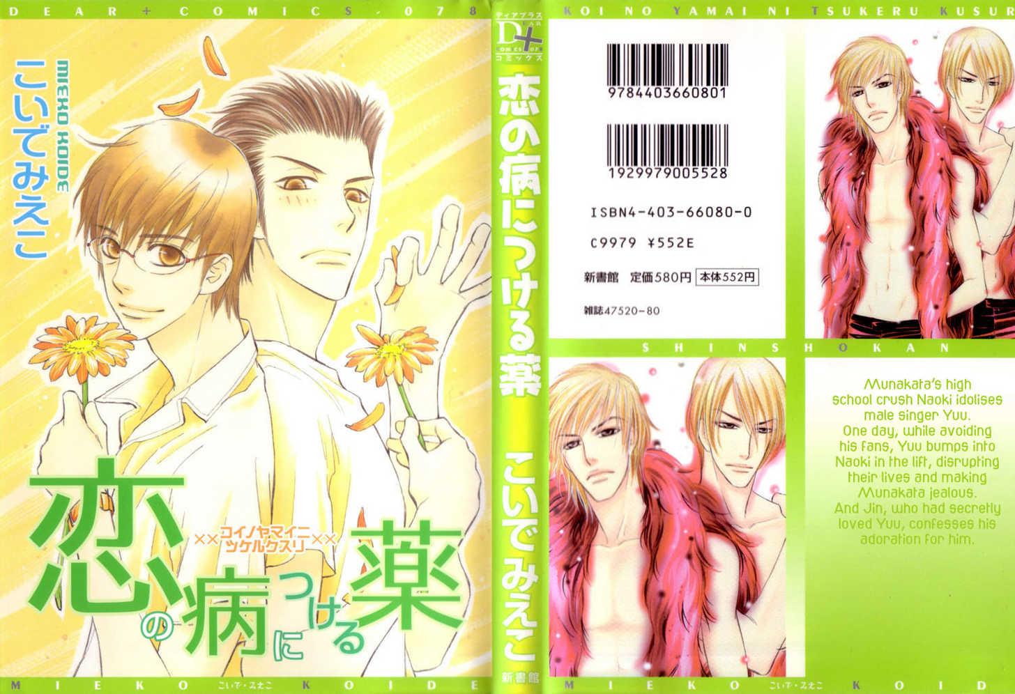 Koi no Yamai ni Tsukeru Kusuri 0 Page 2