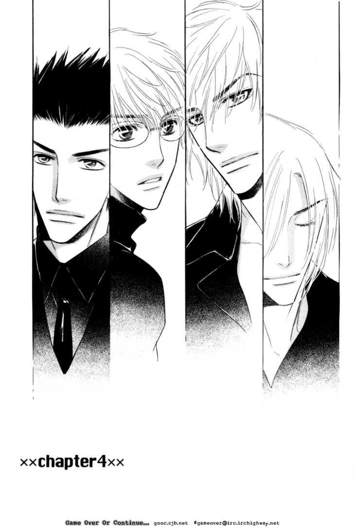 Koi no Yamai ni Tsukeru Kusuri 4 Page 2