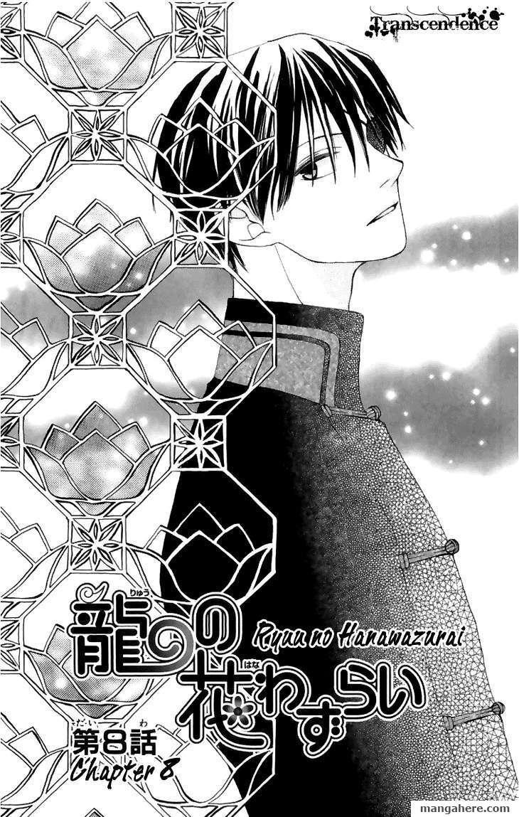 Ryuu no Hanawazurai 8 Page 2