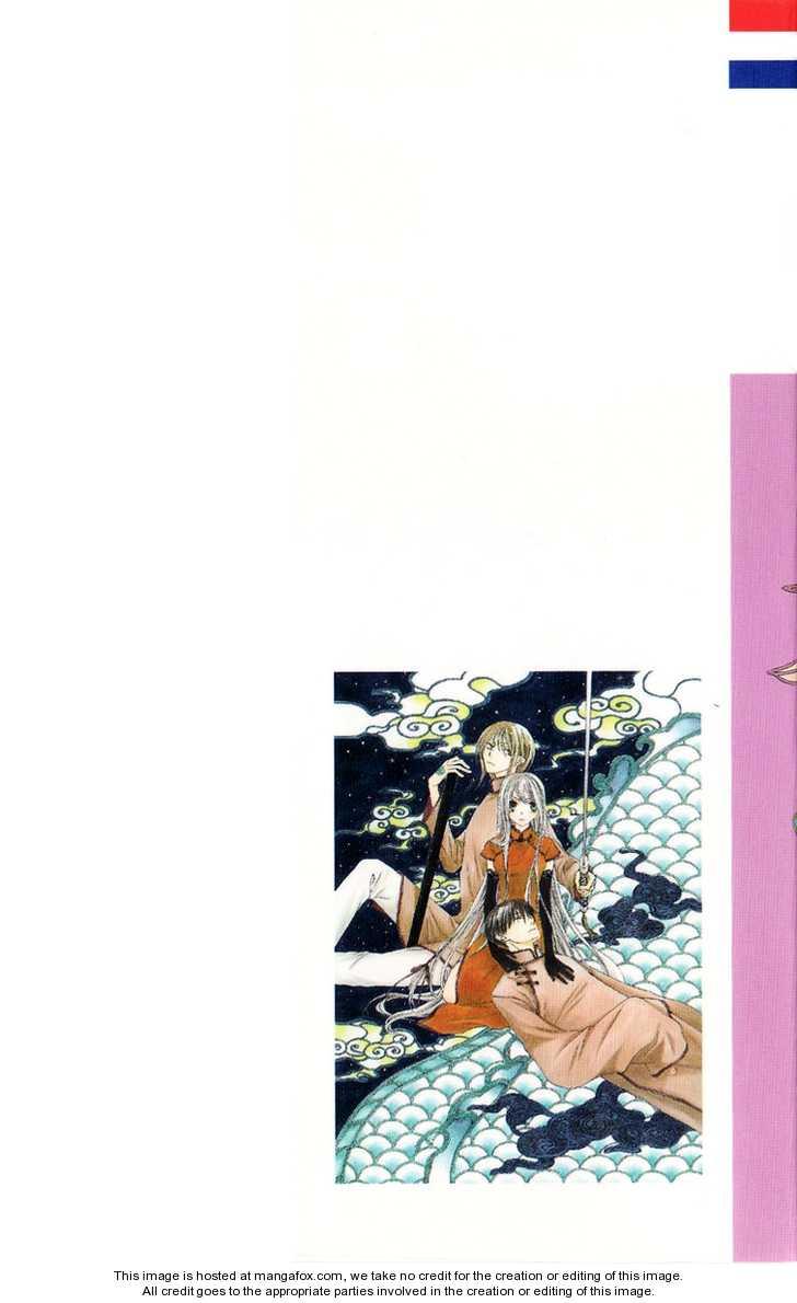 Ryuu no Hanawazurai 21 Page 2