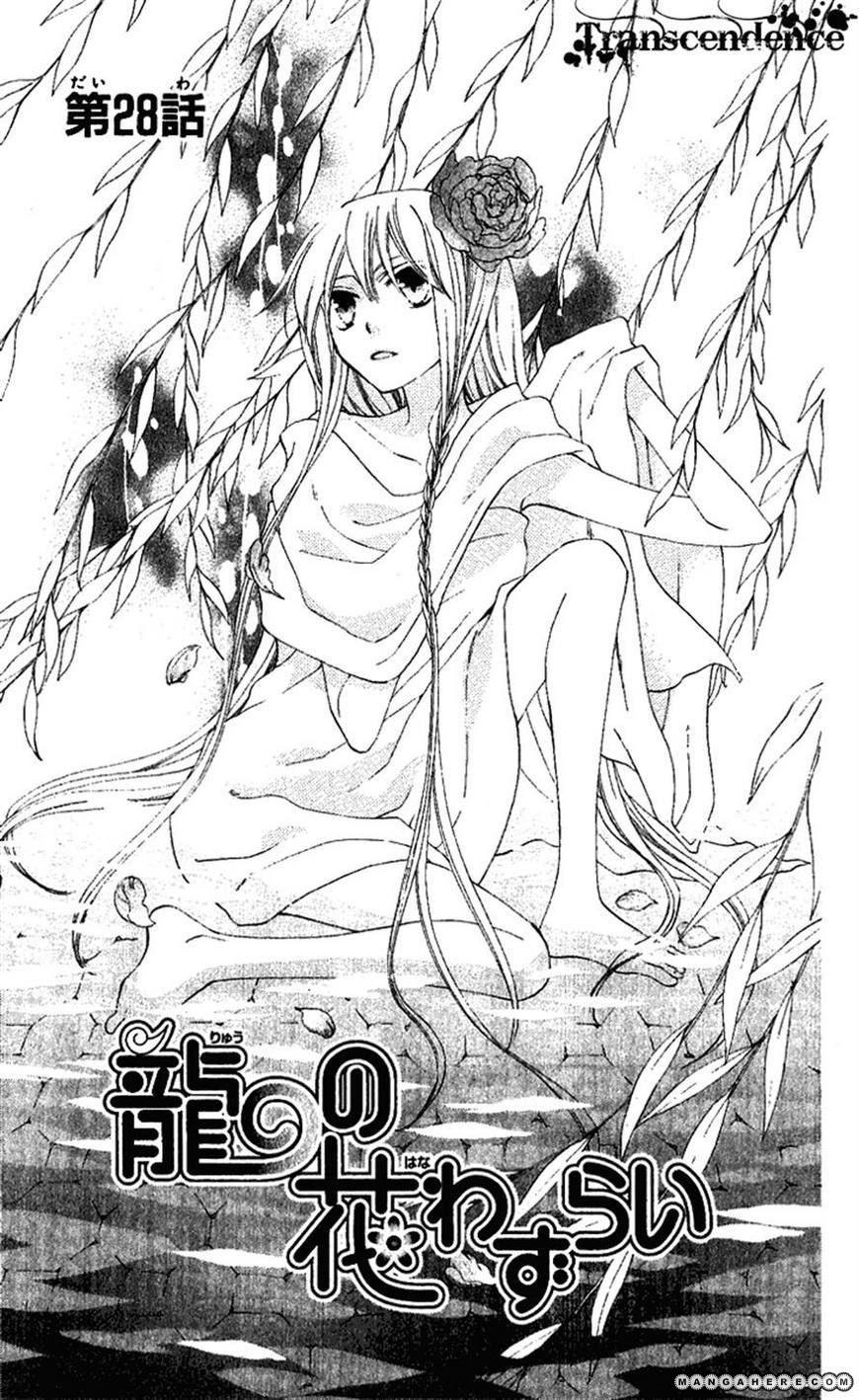 Ryuu no Hanawazurai 28 Page 1