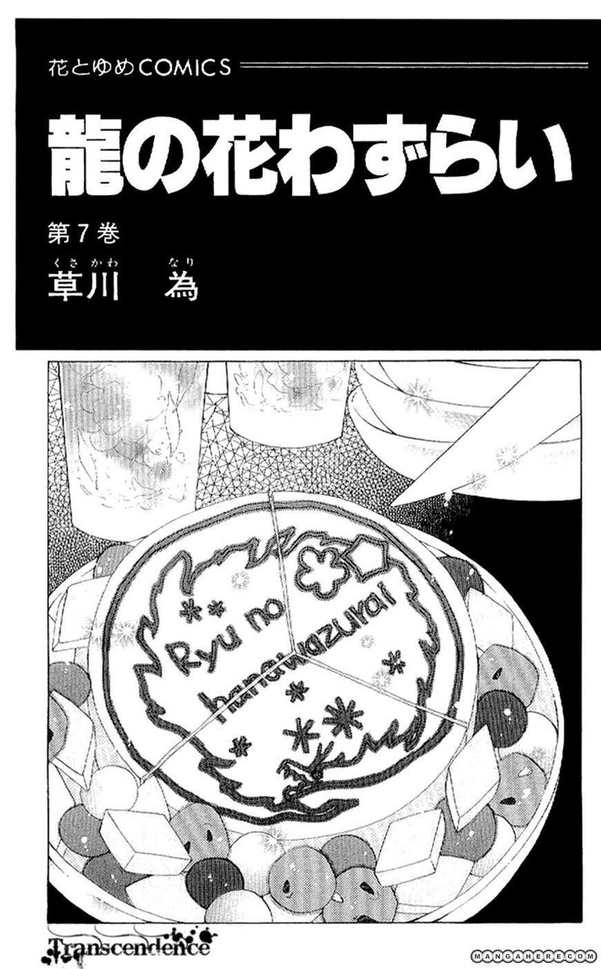Ryuu no Hanawazurai 33 Page 3