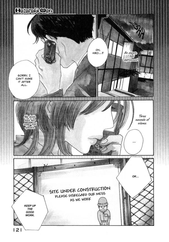 Hataraki Man 5 Page 1