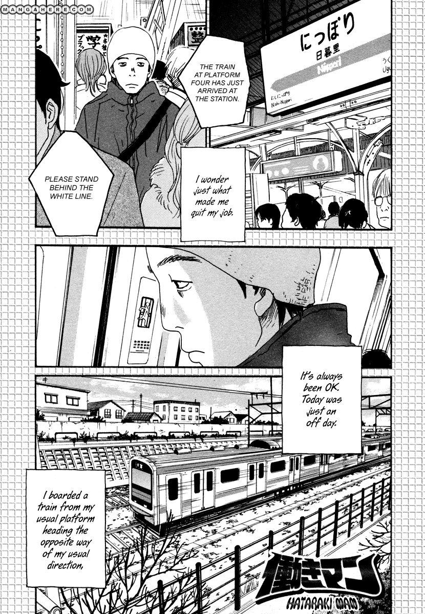 Hataraki Man 12 Page 1