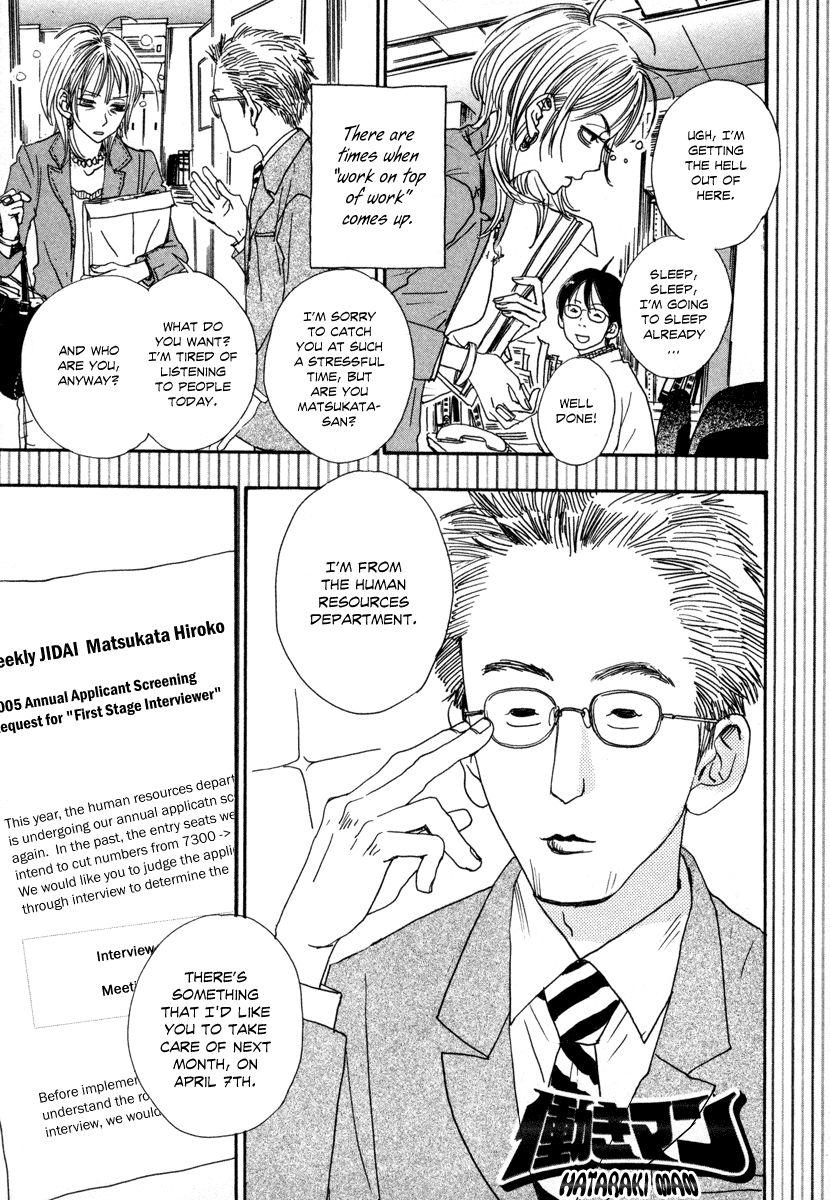 Hataraki Man 13 Page 1