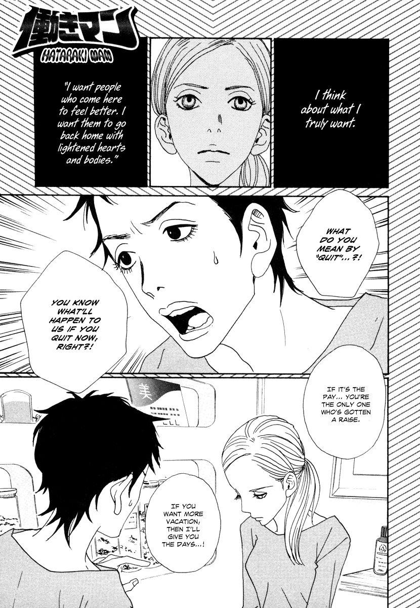 Hataraki Man 15 Page 1
