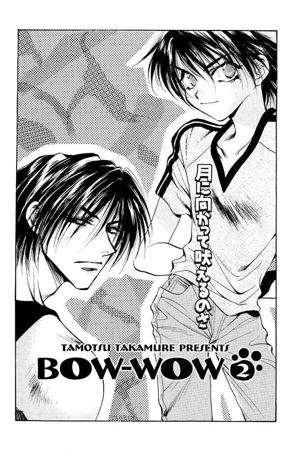 Tsuki ni Mukatte Hoeru no sa 2 Page 3