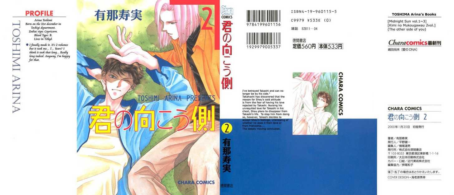 Kimi no Mukougawa 11.5 Page 1