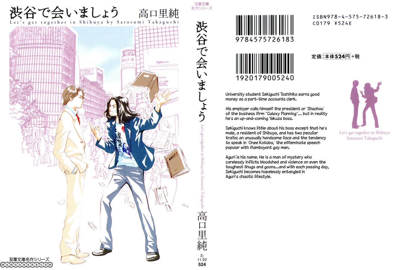 Shibuya de Aimashou 1 Page 1