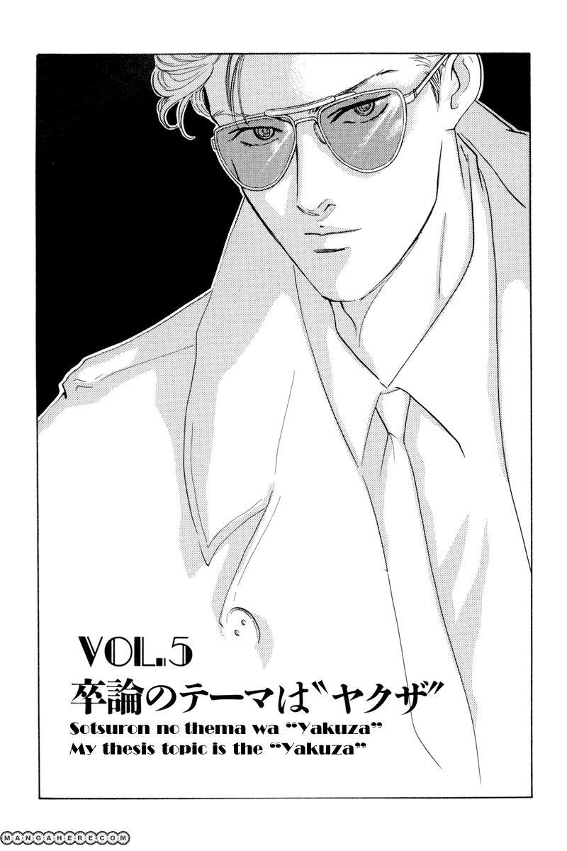 Shibuya de Aimashou 5 Page 1