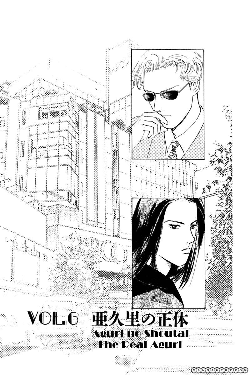 Shibuya de Aimashou 6 Page 1
