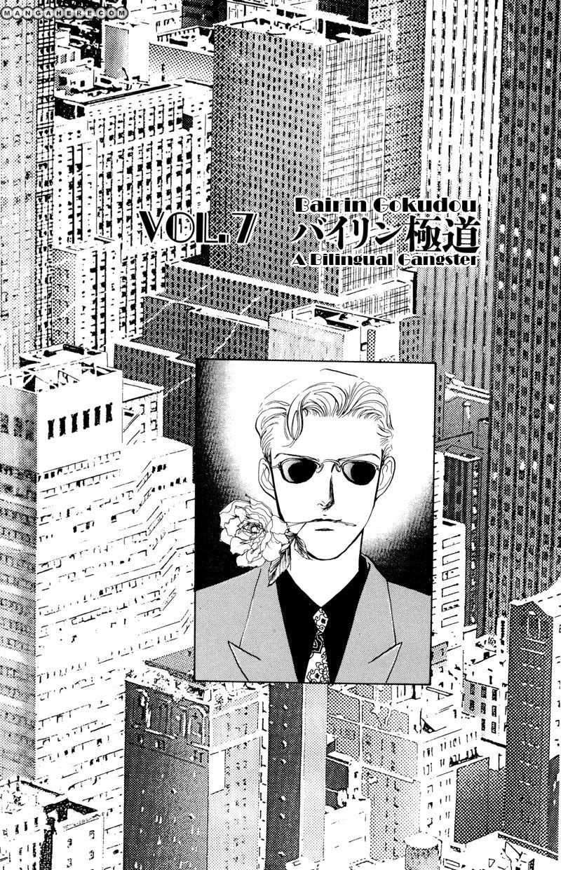 Shibuya de Aimashou 7 Page 1