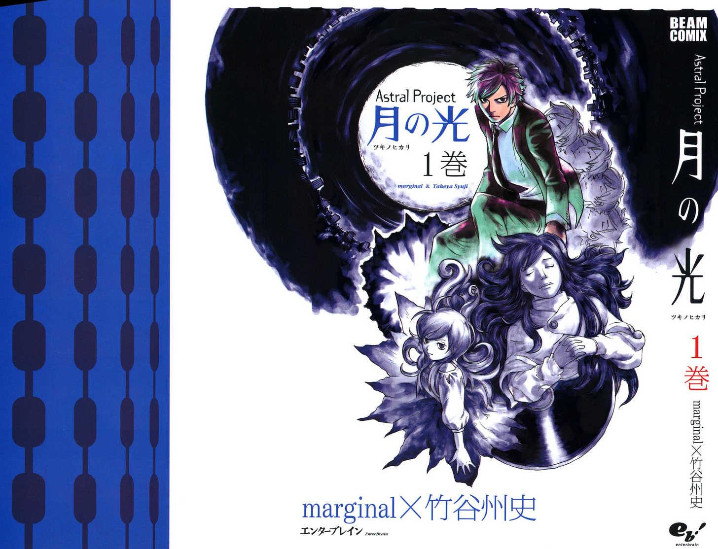 Astral Project: Tsuki no Hikari 1 Page 1