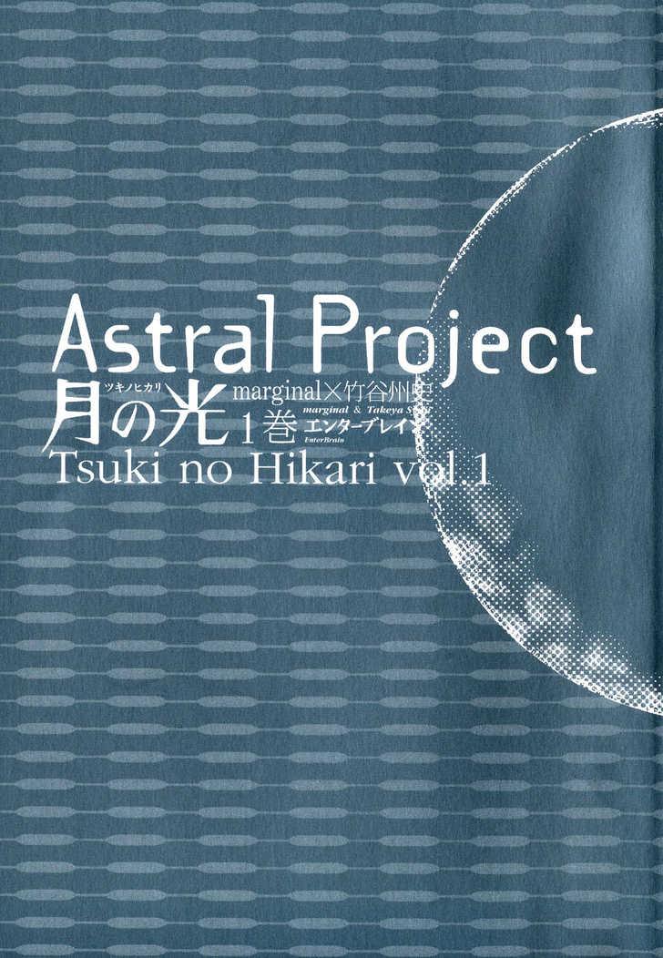 Astral Project: Tsuki no Hikari 1 Page 3