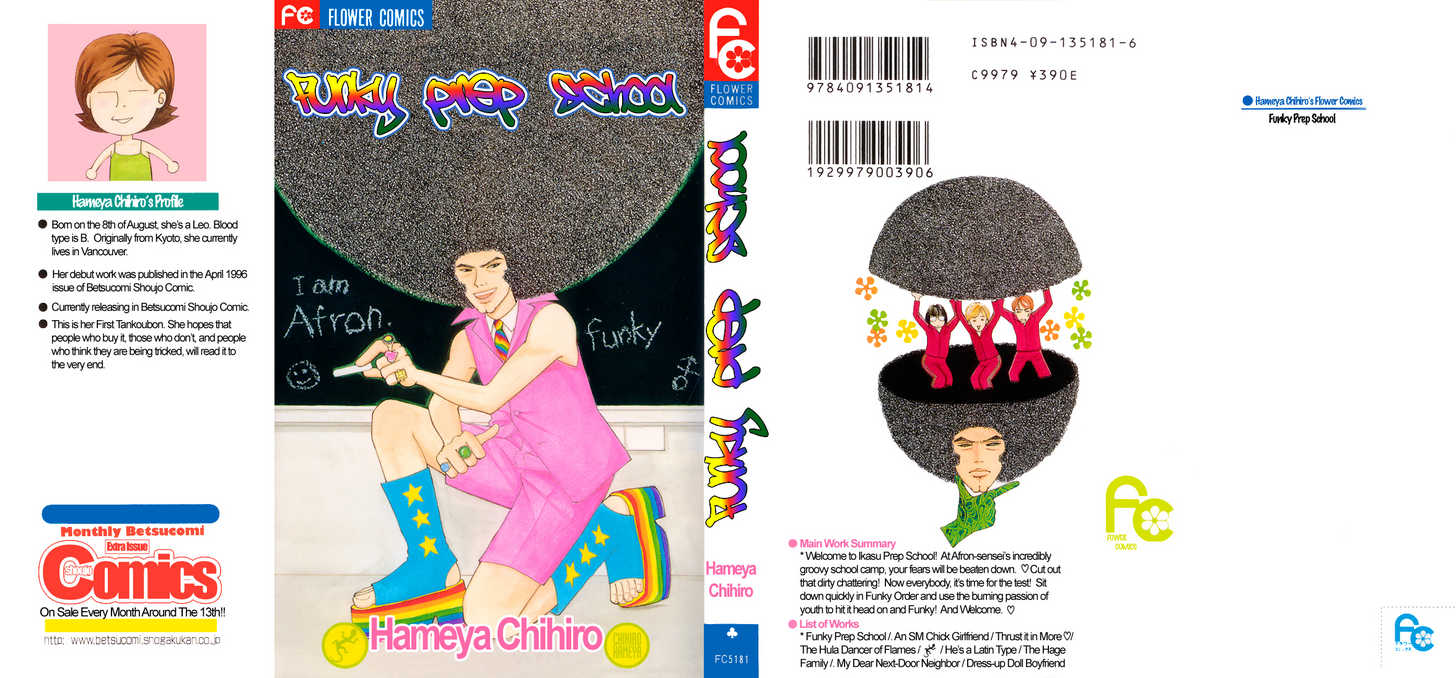 Funky Yobikou 1 Page 1