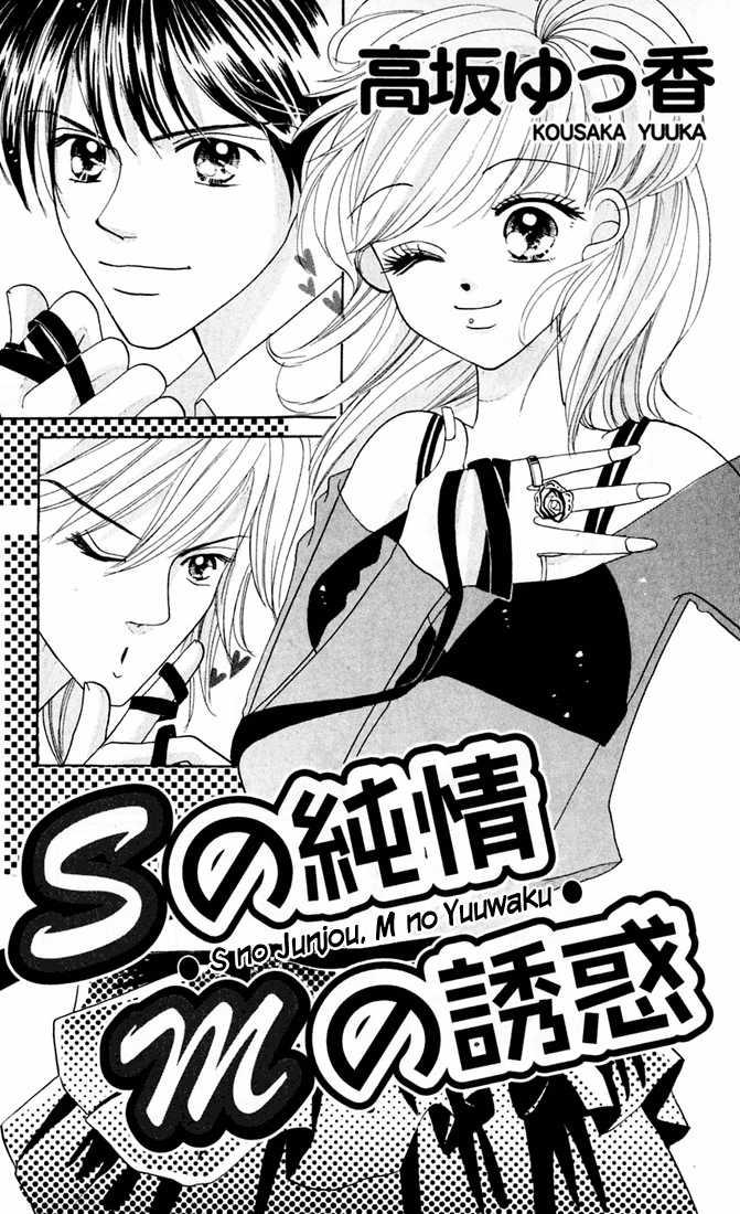 S no Junjou M no Yuuwaku 0 Page 2