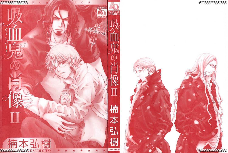 Kyuuketsuki no Shouzou 1 Page 3