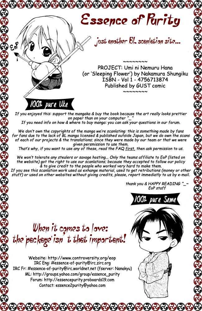Umi ni Nemuru Hana 2 Page 1