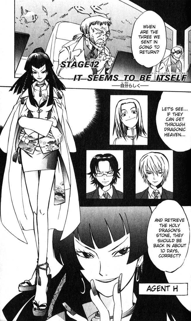 Dragon Drive 12 Page 2
