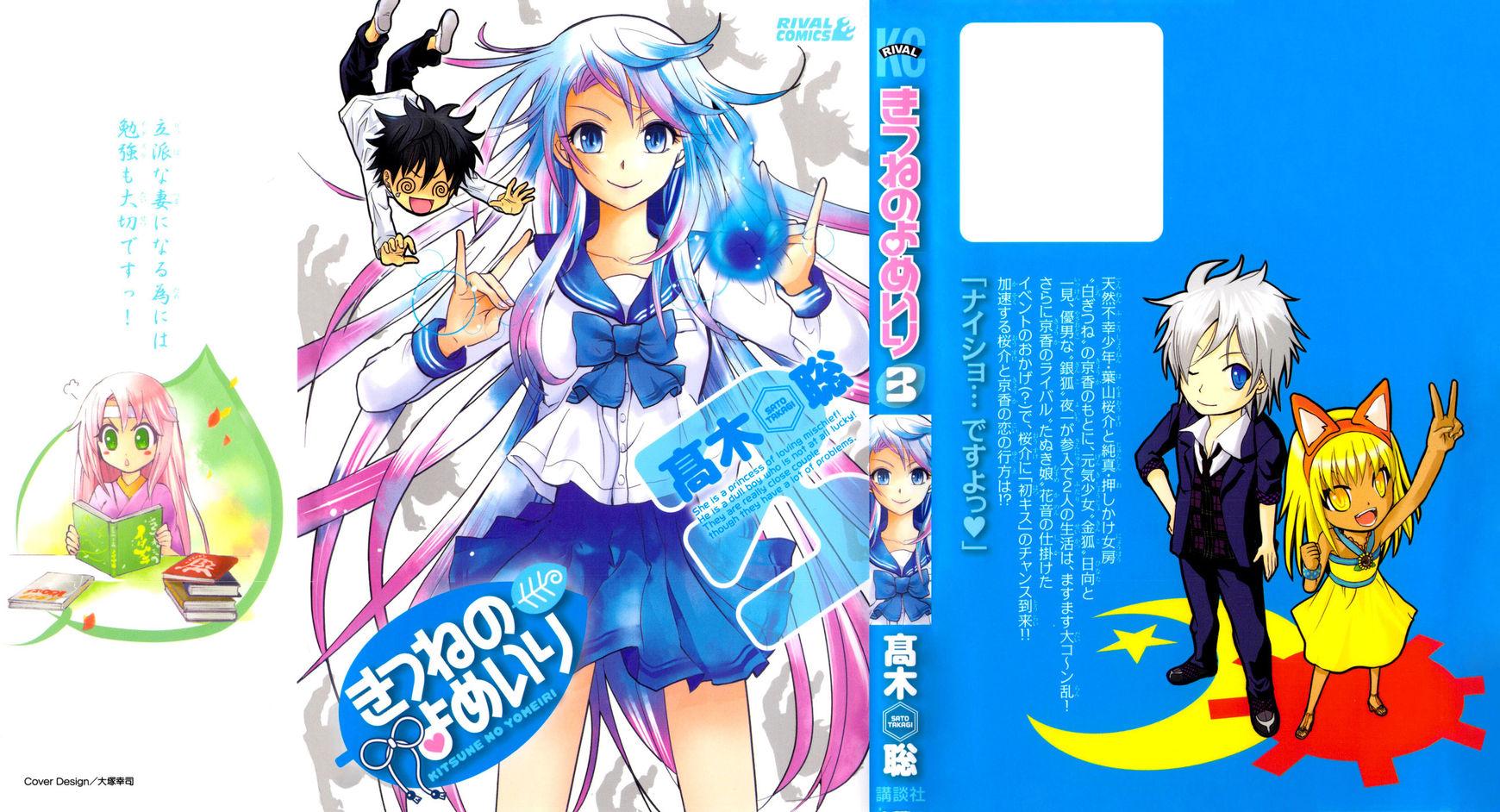Kitsune no Yomeiri 13 Page 2