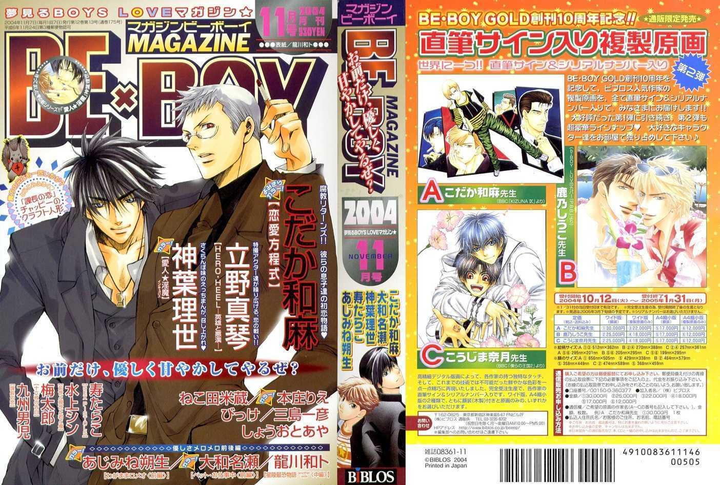 Ren'ai Houteishiki 1 Page 2