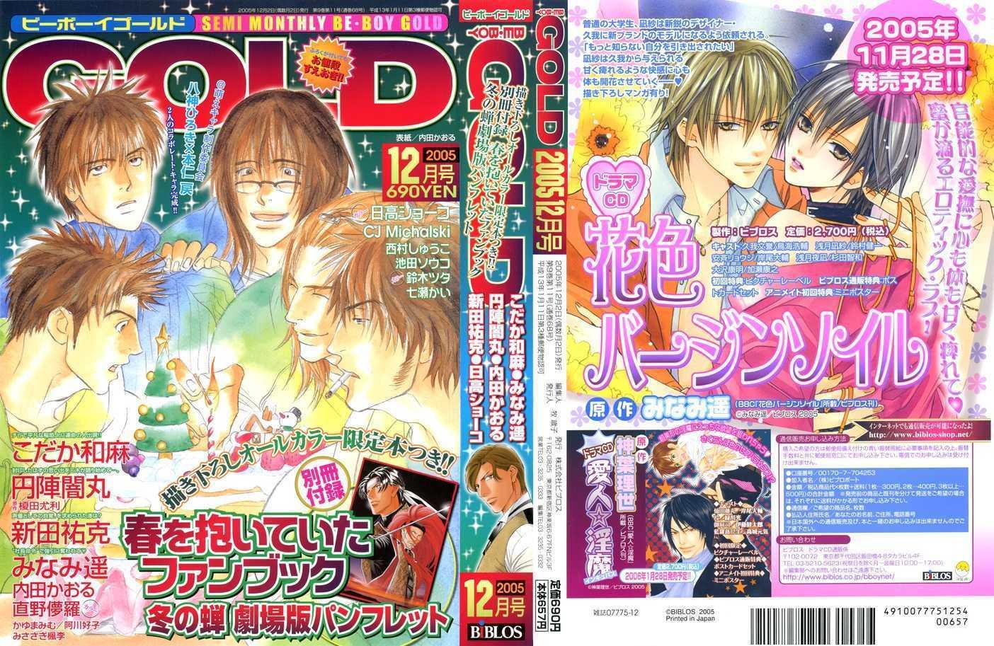 Ren'ai Houteishiki 3 Page 1
