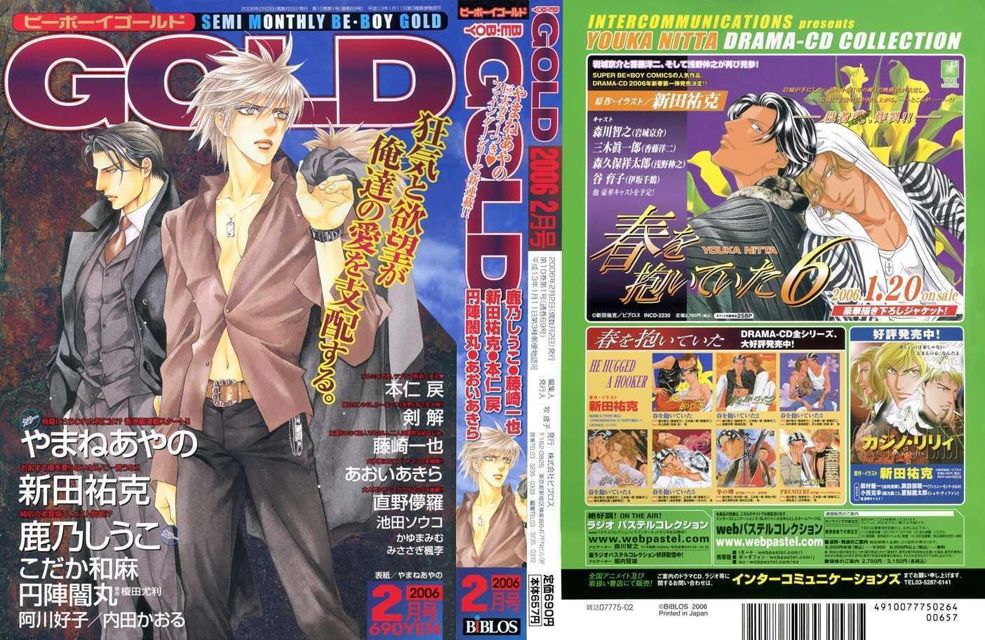Ren'ai Houteishiki 4 Page 1