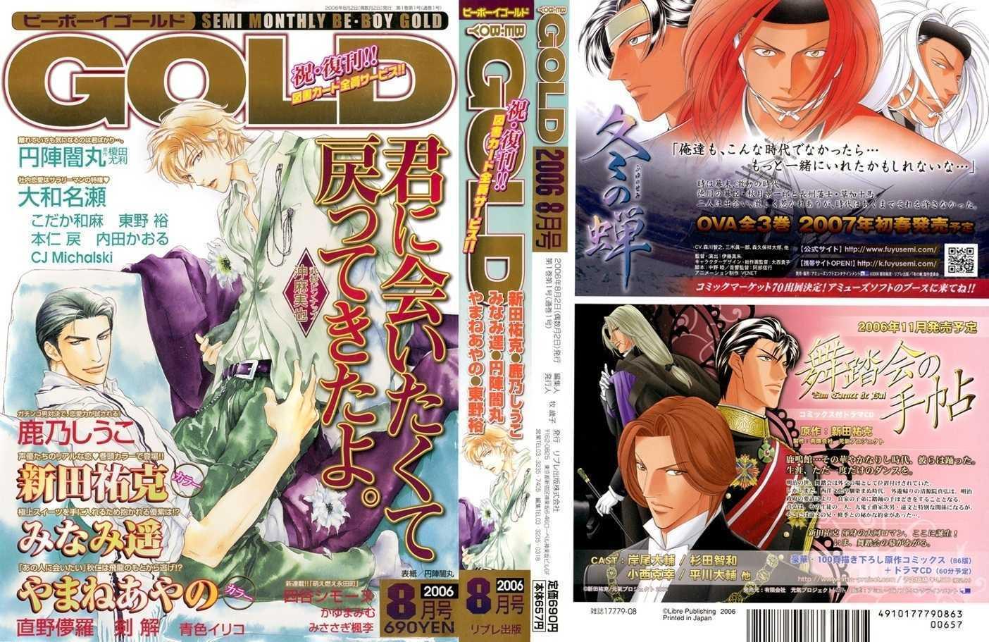Ren'ai Houteishiki 6 Page 2