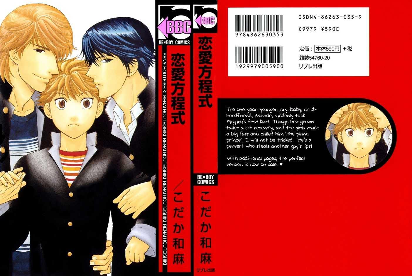 Ren'ai Houteishiki 7 Page 1