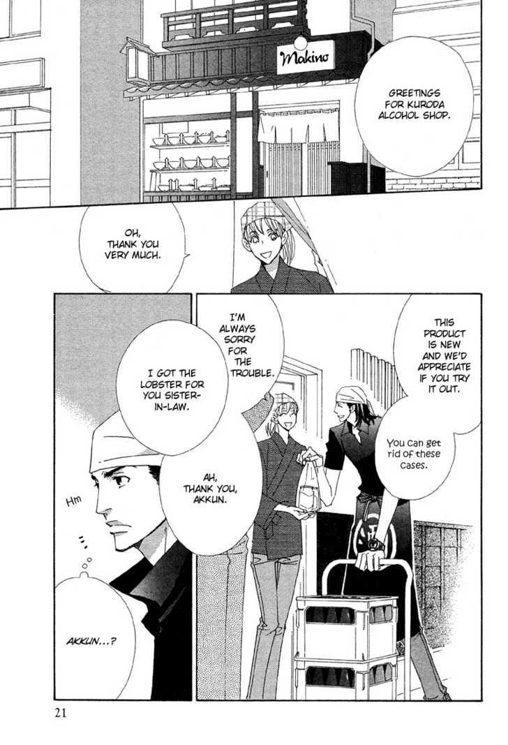 Hatsukoi Yokochou 1 Page 4